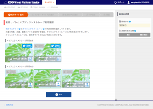 FireShot Capture 4 - KDDI Cloud Platform Service【開発_ - http___localhost_9000_iaas_order_usesite_kcps