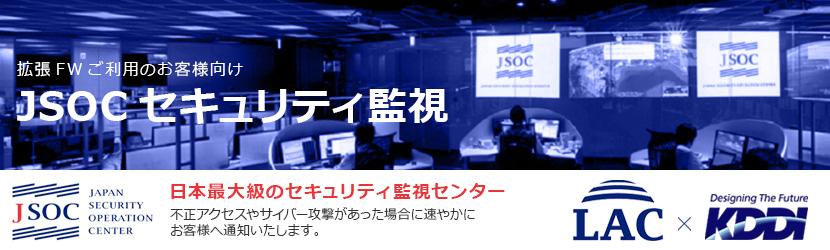 JSOCセキュリティ監視