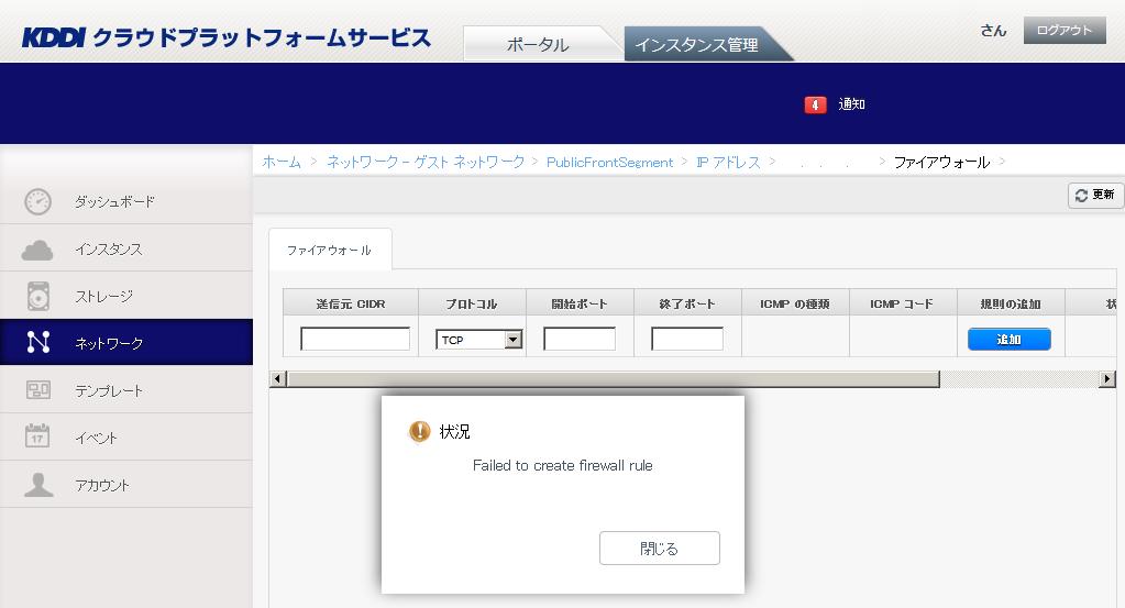 network_error