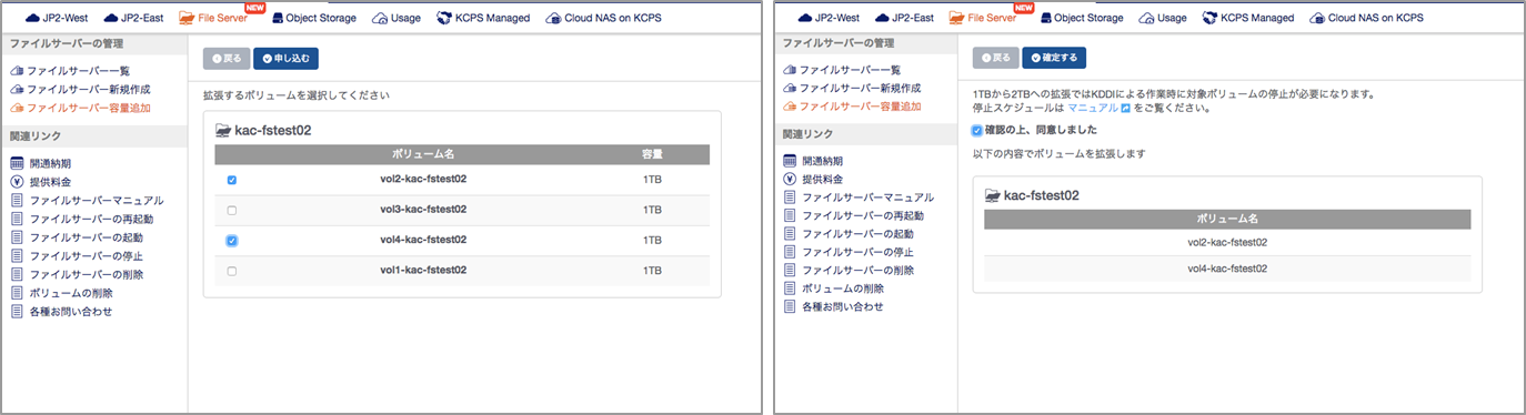 Admin Console申込み画面イメージ画像